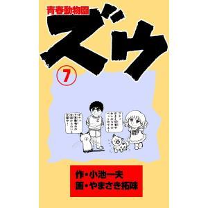 ズウ〜青春動物園 (7) 電子書籍版 / やまさき拓味(作画) / 小池一夫(原作)|ebookjapan