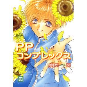 PPコンプレックス 電子書籍版 / 高群保|ebookjapan
