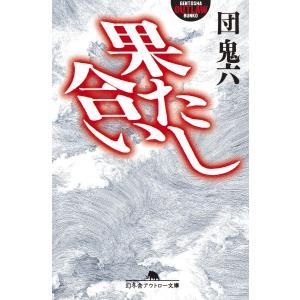 【初回50%OFFクーポン】果たし合い 電子書籍版 / 著:団鬼六 ebookjapan