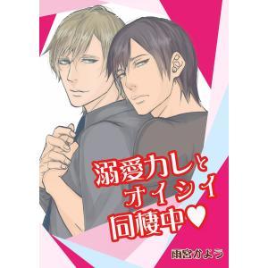 溺愛カレとオイシイ同棲中 (1) [BOYS JAM!] 電子書籍版 / 雨宮かよう ebookjapan