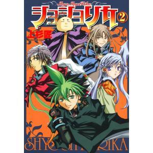 ショショリカ (2) 電子書籍版 / 上杉匠|ebookjapan