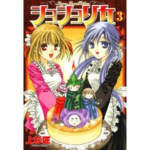 ショショリカ (3) 電子書籍版 / 上杉匠|ebookjapan