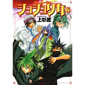 ショショリカ (6) 電子書籍版 / 上杉匠|ebookjapan