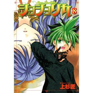 ショショリカ (8) 電子書籍版 / 上杉匠|ebookjapan