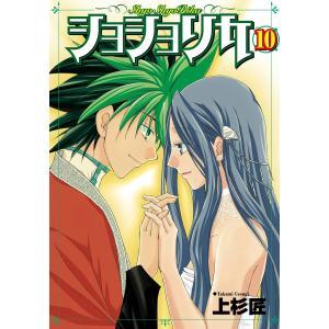 ショショリカ (10) 電子書籍版 / 上杉匠|ebookjapan