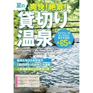 九州の貸切り温泉 電子書籍版 / 著者:福岡Walker編集部