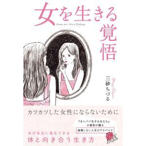 女を生きる覚悟 電子書籍版 / 著者:三砂ちづる