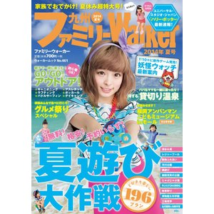 九州ファミリーウォーカー2014夏号 電子書籍版 / 著者:九州ファミリーウォーカー編集部|ebookjapan