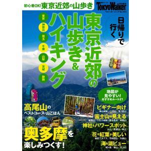 東京近郊の山歩き&ハイキング 電子書籍版 / 著者:東京ウォーカー増刊編集部|ebookjapan