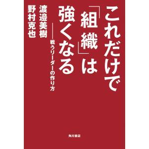 これだけで「組織」は強くなる 戦うリーダーの作り方 電子書籍版 / 著者:野村克也 著者:渡邉美樹|ebookjapan