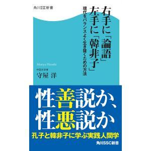 右手に「論語」左手に「韓非子」 現代をバランスよく生き抜くための方法 電子書籍版 / 著者:守屋洋 ebookjapan