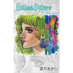 5時から0時まで 電子書籍版 / 望月あきら|ebookjapan