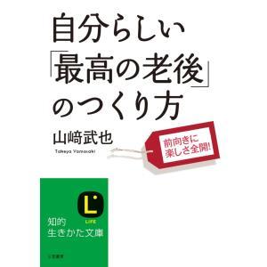 自分らしい「最高の老後」のつくり方 電子書籍版 / 山崎武也