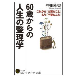 60歳からの人生の整理学 電子書籍版 / 轡田隆史|ebookjapan