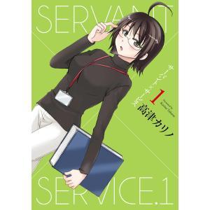 サーバント×サービス (1) 電子書籍版 / 高津カリノ|ebookjapan