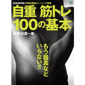 エイ出版社の実用ムック 自重筋トレ 100の基本 電子書籍版 / エイ出版社の実用ムック編集部 ebookjapan