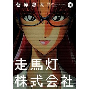 走馬灯株式会社 (10) 電子書籍版 / 菅原敬太|ebookjapan