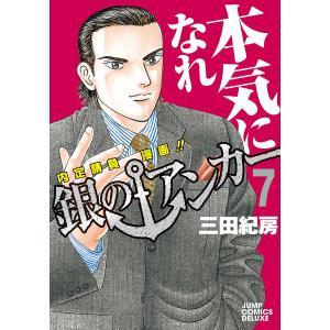 銀のアンカー (7) 電子書籍版 / 三田紀房|ebookjapan