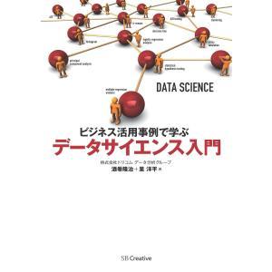 ビジネス活用事例で学ぶ データサイエンス入門 電子書籍版 / 酒巻隆治/里洋平