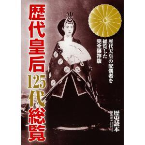 歴代皇后125代総覧 電子書籍版 / 著者:『歴史読本』編集部|ebookjapan