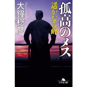 孤高のメス 遥かなる峰 電子書籍版 / 著:大鐘稔彦 ebookjapan