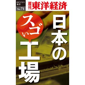 日本のスゴい工場―週刊東洋経済eビジネス新書No.71 電子書籍版 / 編:週刊東洋経済編集部|ebookjapan