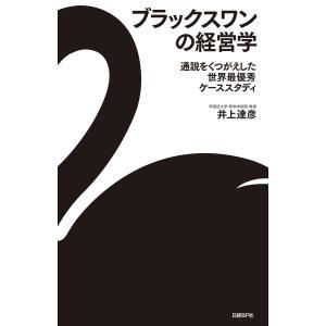 ブラックスワンの経営学 通説をくつがえした世界最優秀ケーススタディ 電子書籍版 / 著:井上達彦