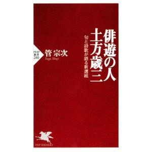 俳遊の人・土方歳三 句と詩歌が語る新選組 電子書籍版 / 著:管宗次 ebookjapan