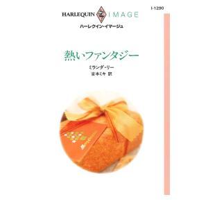 熱いファンタジー 電子書籍版 / ミランダ・リー 翻訳:吉本ミキ|ebookjapan