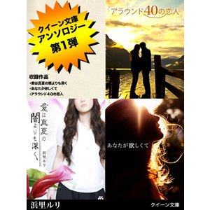 クイーン文庫 アンソロジー 第一弾 電子書籍版 / 浜里ルリ ebookjapan