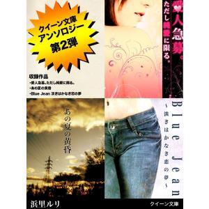クイーン文庫 アンソロジー 第二弾 電子書籍版 / 浜里ルリ ebookjapan