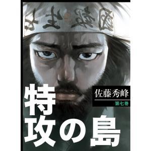 特攻の島 (7) 電子書籍版 / 佐藤秀峰|ebookjapan
