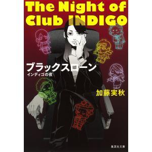 ブラックスローン インディゴの夜 電子書籍版 / 加藤実秋|ebookjapan