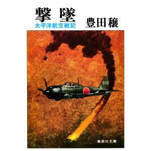 【初回50%OFFクーポン】撃墜 太平洋航空戦記 電子書籍版 / 豊田穣|ebookjapan