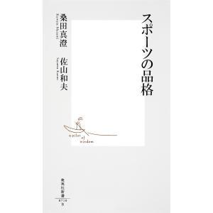 スポーツの品格 電子書籍版 / 桑田真澄/佐山和夫|ebookjapan