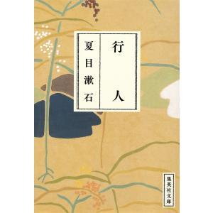行人(漱石コレクション) 電子書籍版 / 夏目漱石|ebookjapan