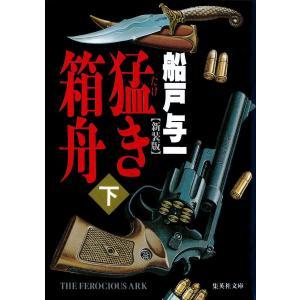 猛き箱舟 下 電子書籍版 / 船戸与一|ebookjapan