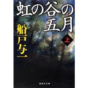 虹の谷の五月 上 電子書籍版 / 船戸与一|ebookjapan