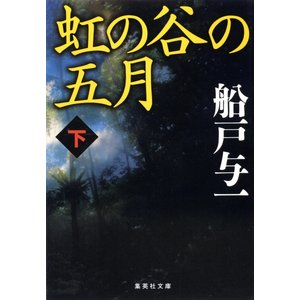 虹の谷の五月 下 電子書籍版 / 船戸与一|ebookjapan