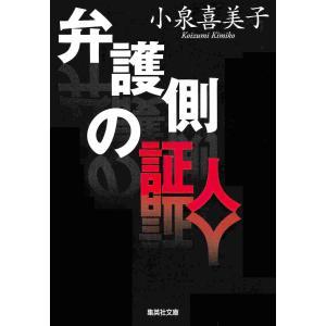 弁護側の証人 電子書籍版 / 小泉喜美子 ebookjapan