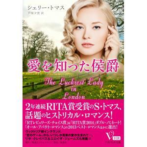 愛を知った侯爵 電子書籍版 / シェリー・トマス/芦原夕貴|ebookjapan