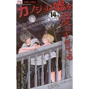 カノジョは嘘を愛しすぎてる (14) 電子書籍版 / 青木琴美|ebookjapan