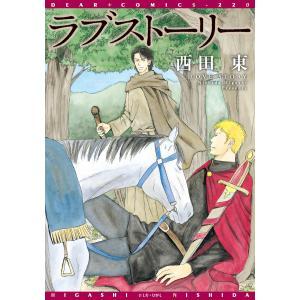 ラブストーリー 電子書籍版 / 西田東|ebookjapan