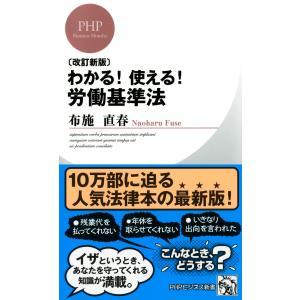 [改訂新版]わかる! 使える! 労働基準法 電子書籍版 / 著:布施直春|ebookjapan