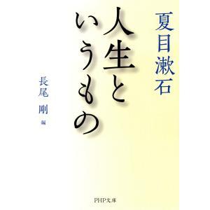 【初回50%OFFクーポン】人生というもの 電子書籍版 / 著:夏目漱石 編:長尾剛 ebookjapan