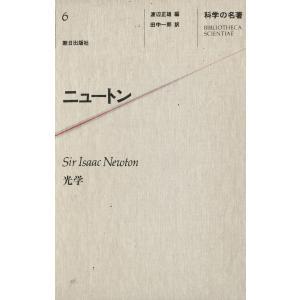 【初回50%OFFクーポン】科学の名著<6> ニュートン 電子書籍版 / 編:渡辺正雄 訳:田中一郎|ebookjapan