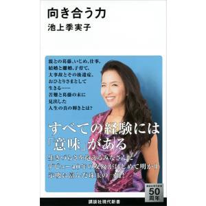 向き合う力 電子書籍版 / 池上季実子|ebookjapan
