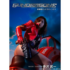 GUNDRAGONΣ 電子書籍版 / 寺沢武一 ebookjapan