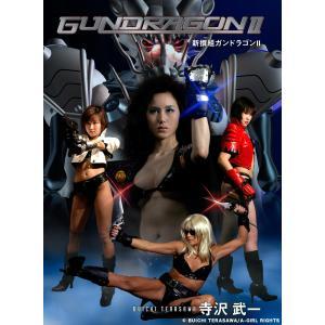 GUNDRAGON II 電子書籍版 / 寺沢武一 ebookjapan