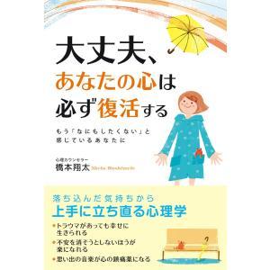 大丈夫、あなたの心は必ず復活する 電子書籍版 / 著者:橋本翔太|ebookjapan